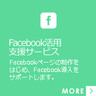 Facebook活用支援サービス